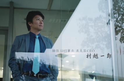 骊住亚太区CEO村越一郎